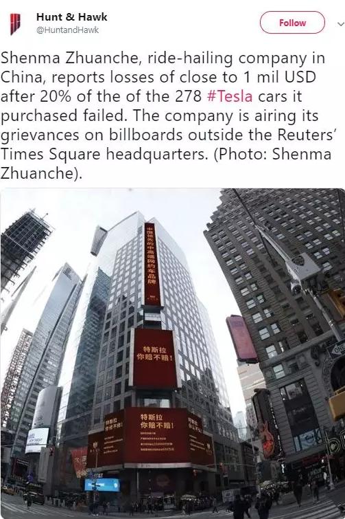 """怼到纽约!中国公司买下时代广场大屏幕,高喊""""特斯拉,你赔不赔!"""""""