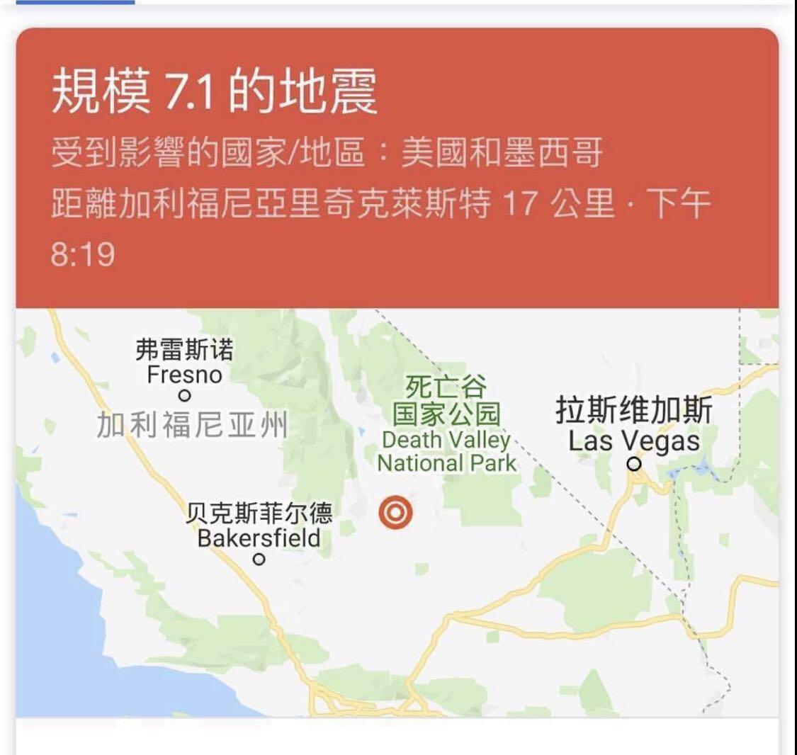 突發!剛剛!加州再發7.1級大地震!專家:不排除8級以上巨震降臨的可能!