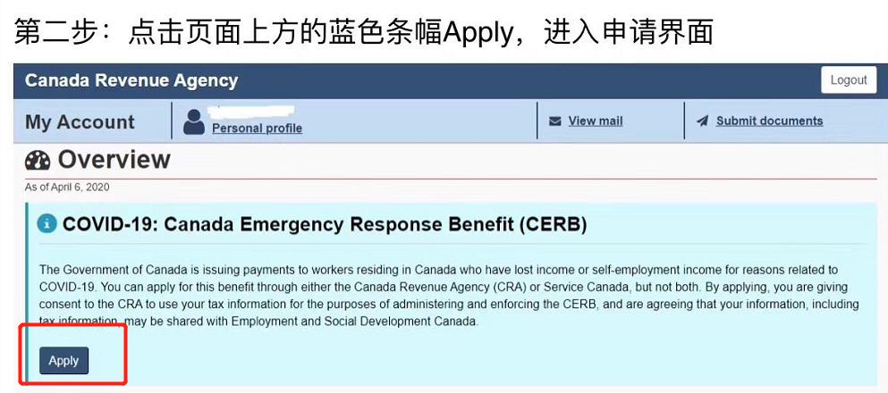 CERB申请开闸,教你2分钟搞定!冒领算刑事犯罪,有工作的或许也能拿钱!