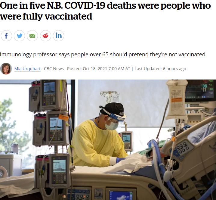 抗体在消失!加拿大这省20%死亡者打完两针!美国前国务卿死于并发症 已完全接种!